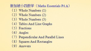 新加坡小四数学(Maths Essentials P4 A)